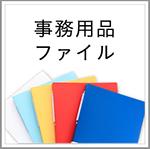 事務用品・ファイル