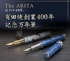 arita400